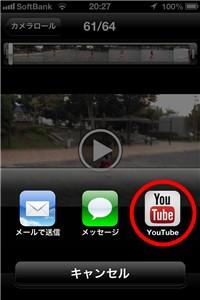 iPhoneから動画をYouTubeへアップロード