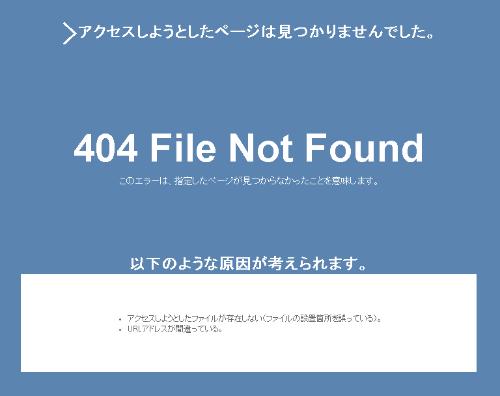 エックスサーバーで、トップページから下層ページへアクセスすると404File Not Found