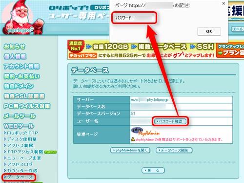 ロリポップ!でデータベースのパスワードを確認