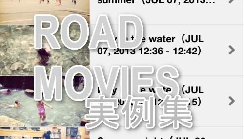 『RoadMovies』実例集