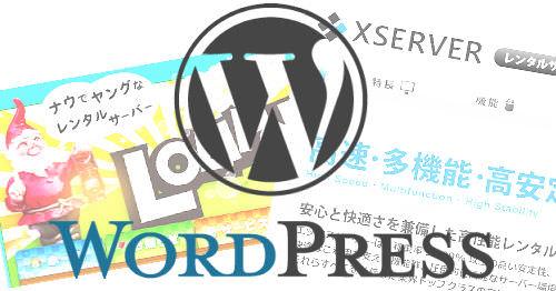 WordPressをロリポップ!からエックスサーバーへ移転