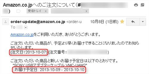 Amazon 商品入荷のお知らせメール