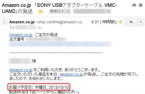 Amazon 商品発送のメール