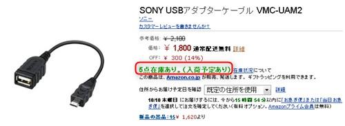 Amazonでは在庫ありに変更