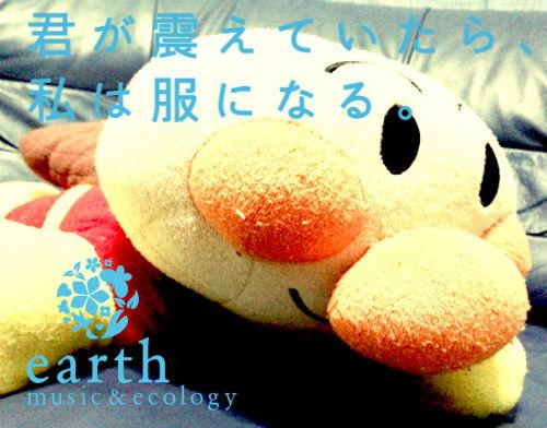 アンパンマン 『earth photo&diary 』