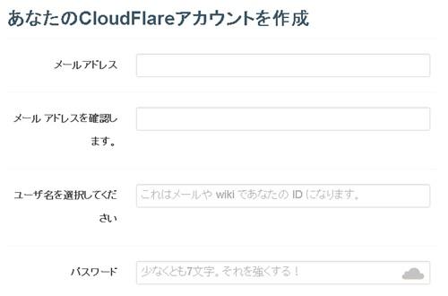 CLOUDFLARE アカウントを作成