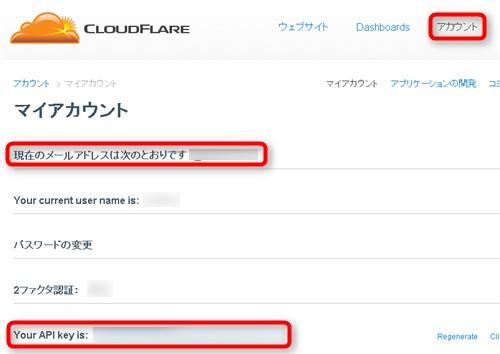 CloudFlare マイ・アカウント