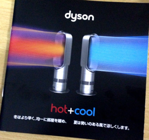 dyson AM05 hot&cool