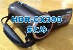 連続撮影2時間は余裕!ソニーハンディカム HDR-CX390の記事まとめ