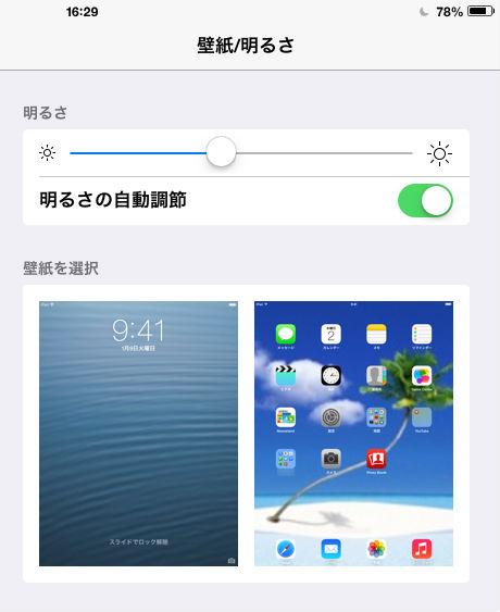 iOS7 壁紙/明るさの設定