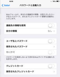 iOS7 Safari パスワードと自動入力