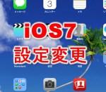 これだけはやっとけ!iOS7アップデート後にすぐ設定するべき11項目