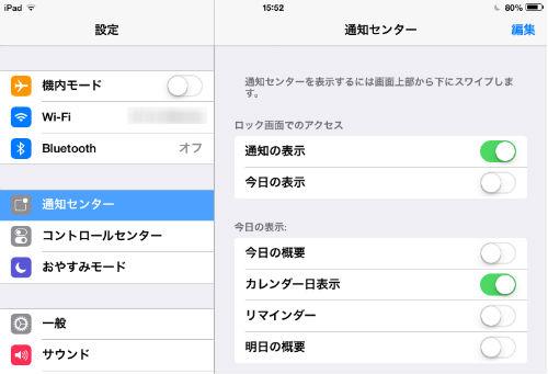 iOS7 設定 通知センター