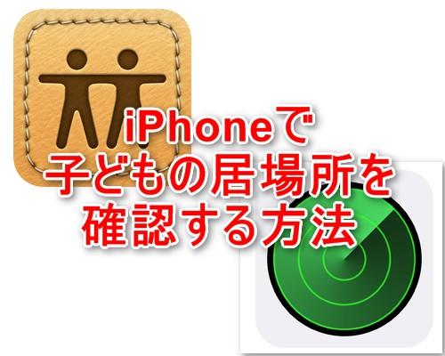 iPhoneで子どもの居場所を確認する方法