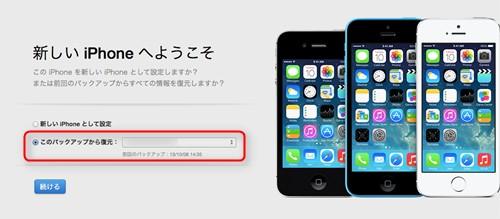 iTunesで「新しいiPhoneへようこそ」