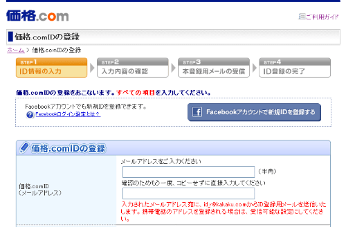 価格.comIDの登録