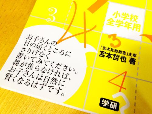 「賢くなるパズル」表紙の宮本哲也氏からのメッセージ