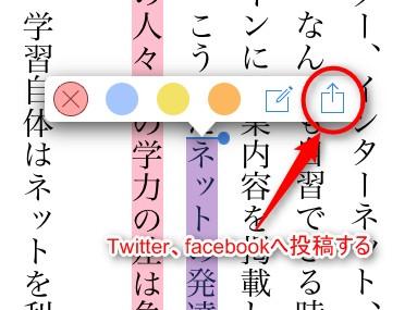 KindleからTwitterやfacebookへ投稿するボタン