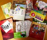 子どもを読書好きにするおすすめ本!大人も楽しめる厳選11冊ご紹介!