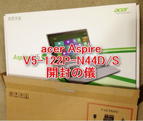 acer Aspire V5-122P-N44D/S 開封の儀