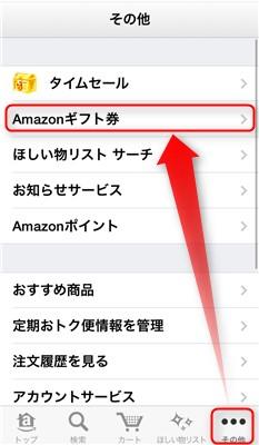 Amazonモバイルアプリ その他→Amazonギフト券