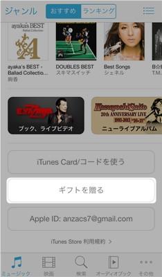 iTunes Store Itunesギフトを贈る
