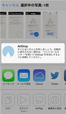 AirDrop 写真