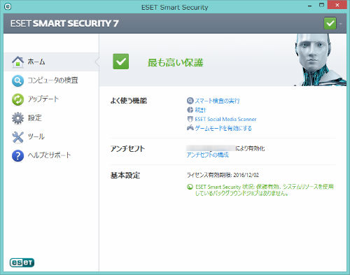 WSET Smart Security ホーム
