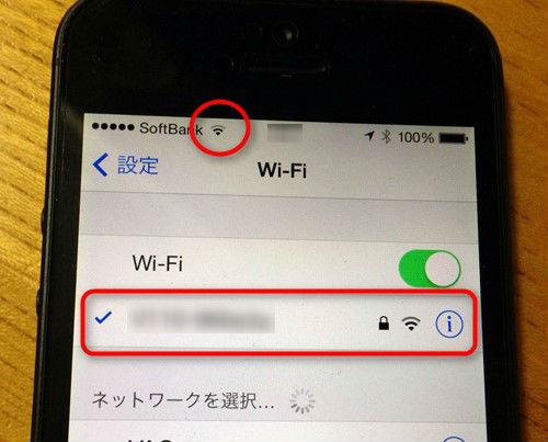 iPhone Wi-Fi 接続OK