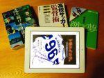 高校サッカーをより理解し楽しめるおススメの4冊をピックアップ!