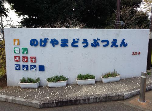 野毛山動物園 入口