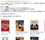 Amazonインスタントビデオでバレンタイン映画1本無料レンタル中!2/16まで!