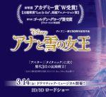 『アナと雪の女王』3D字幕版の上映館は関東では11館のみ!(4/11更新)