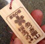 あつぎ飯山桜まつりで鹿肉食べてみた!意外と柔らかくて美味い!