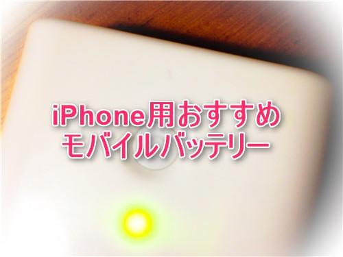 iPhone用おすすめモバイルバッテリー5選