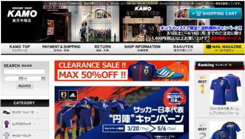 サッカーショップ加茂 楽天市場店
