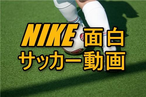 NIKE 面白サッカー動画