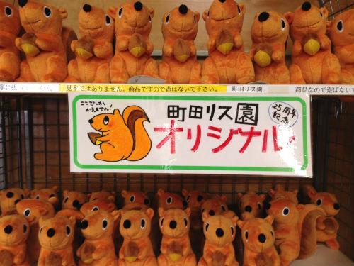 町田リス園オリジナル リスのぬいぐるみ