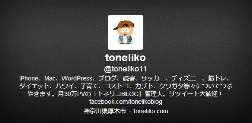 TONELIKO プロフィール