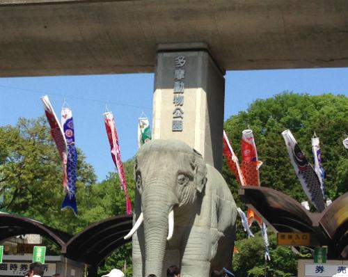 多摩動物公園 入口