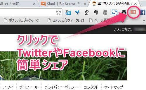 KloutでWebサイトを簡単シェア