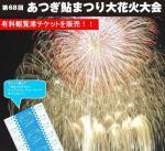 あゆコロちゃんレジャーシート付「あつぎ鮎まつり大花火大会」観覧席7/3発売!