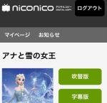 【MovieNEX デジタルコピー】アナと雪の女王をiPhoneで見る方法