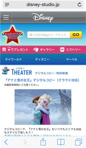 movienex-デジタルコピー(クラウド対応)