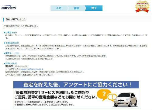 carview カービュー 受付完了