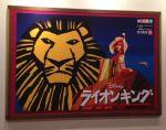 劇団四季のライオンキングを観てグッズ購入に10分以上並んできた