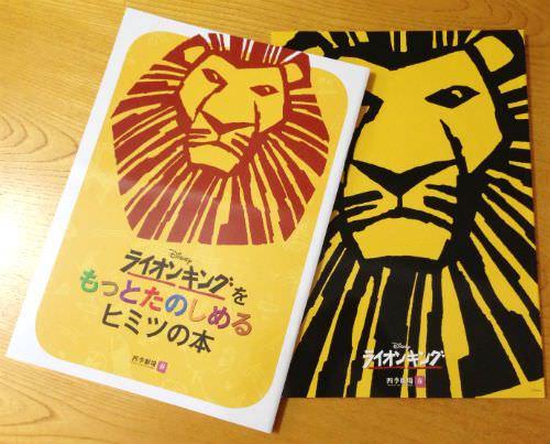 ライオンキング プログラム 2種類