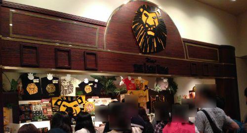 ライオンキング 売店