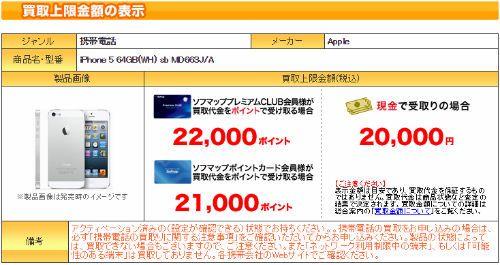 sofmap-kaitori-price20000-compressor