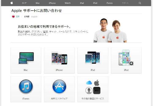 Apple サポートにお問い合わせ